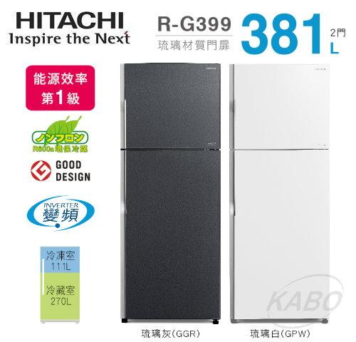 【佳麗寶】-(HITACHI日立)381L雙門冰箱【R-G399】