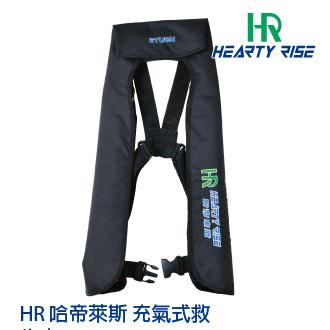 漁拓釣具HR 哈帝萊斯充氣式救生衣(黑)