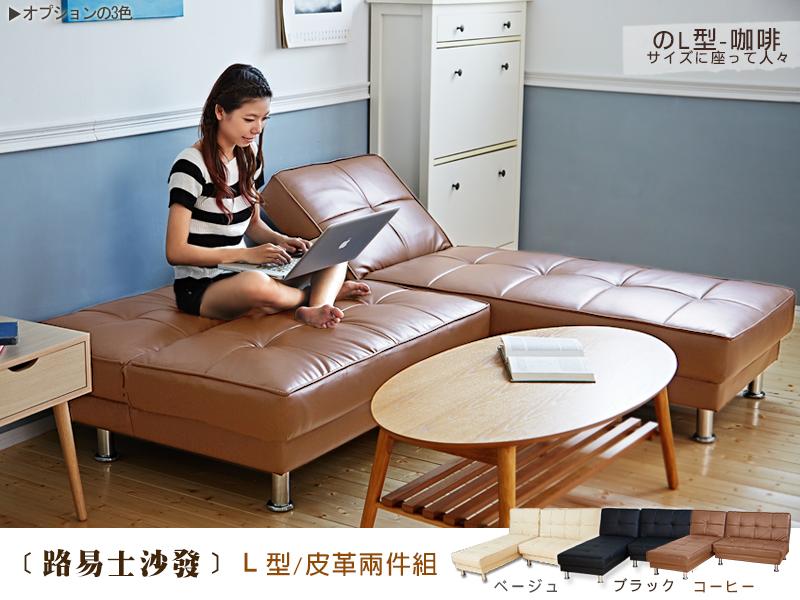 【Lewis路易士】多功能調整L型皮沙發組/沙發床(可當床)(三色) ★班尼斯國際家具名床