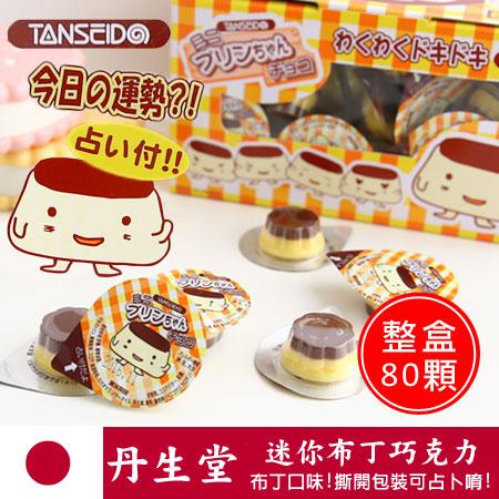 日本 丹生堂 迷你布丁巧克力 (盒裝80入) 布丁君占卜巧克力 布丁巧克力 224g 進口零食【N101133】