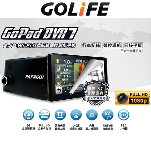 PAPAGO! GoPad DVR7 7吋藍牙聲控導航平板行車記錄器 ◆終身圖資免費更新