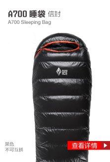 ├登山樂┤黑冰 A700 信封型/羽絨睡袋/CP值超高/最好用得睡袋/最保暖的睡袋