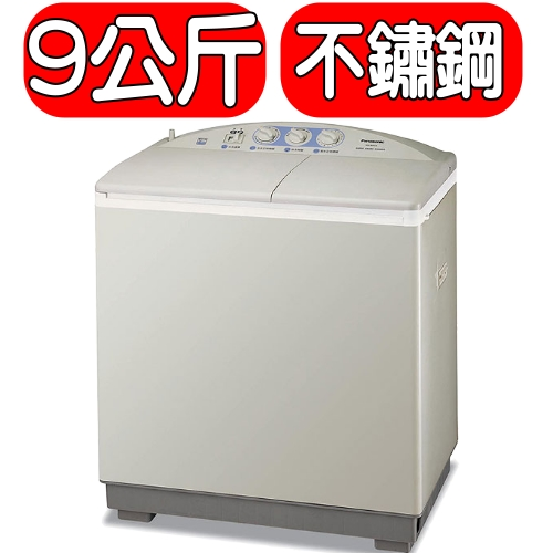 《結帳打95折》Pannasonic國際牌【NW-90RCS-S】洗衣機《9公斤,雙槽,不鏽鋼防鏽》