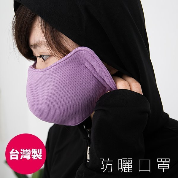 BO雜貨【SV4562】防曬口罩 一般版 立體防曬口罩 透氣 防曬 防塵 騎摩托車 腳踏車專用 台灣製