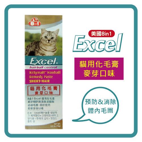 【力奇】8in1 EXCEL 貓用化毛膏(麥芽口味) 2.5Oz(70g)-320元 可超取(E902A01)