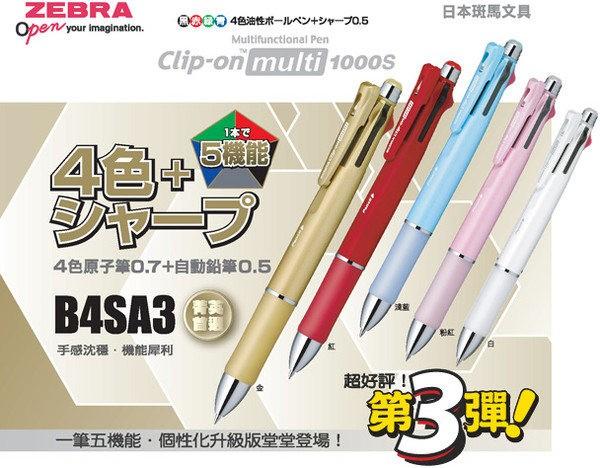 HFPWP 超聯捷 ZEBRA 4+1多功能筆 B4SA3 *附包裝盒*