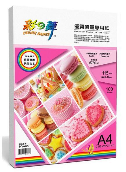 彩之舞 A4 115g優質噴墨專用紙/100張入 HY-A20