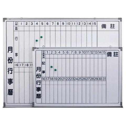 【行事曆磁性白板】 HM304 高密度行事曆單磁白板/高級行事曆單磁白板 (3尺×4尺)