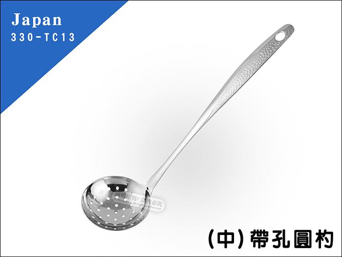 快樂屋?日本 330-TC13 帶孔圓杓 (中) 28.5*7.3 cm 適用各式 湯鍋、火鍋、涮涮鍋、調理鍋、內鍋