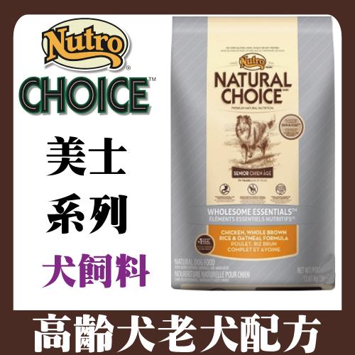 【美士Nutro】高齡犬配方5磅-雞肉+糙米+燕麥 加碼贈【寵物零食肉乾】