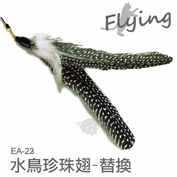 【Flying cat】玻纖釣竿逗貓棒 [替換逗貓玩具 ] - 珍珠翅 EA-22