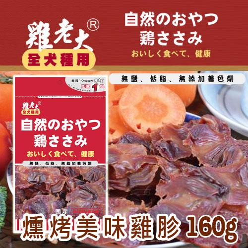 《雞老大》寵物機能雞肉零食 - CBP-06 燻烤美味雞胗 160g / 狗零食