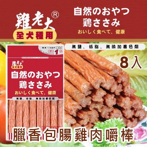 《雞老大》寵物機能雞肉零食 - CBP-14 臘香包腸雞肉嚼棒 8入 / 狗零食