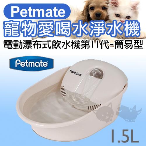 【美國Petmate】電動瀑布式飲水淨水機第二代簡易型 - 1.5公升