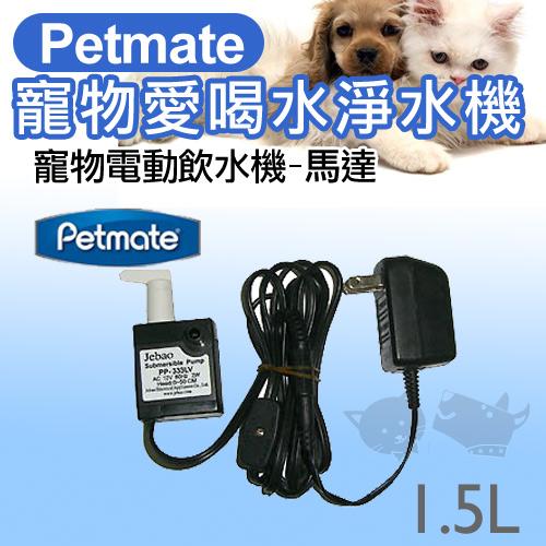 【美國Petmate】電動瀑布式飲水淨水機第二代馬達變壓器