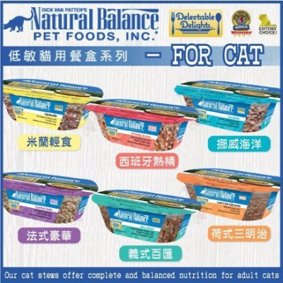 《Natural Balance》天然低敏無穀貓用餐盒 2.5oz / 單盒