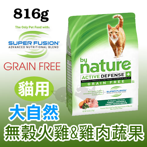 《大自然By Nature》無穀低敏天然貓糧 - 火雞 & 雞肉蔬果配方 1.8LB (816g)