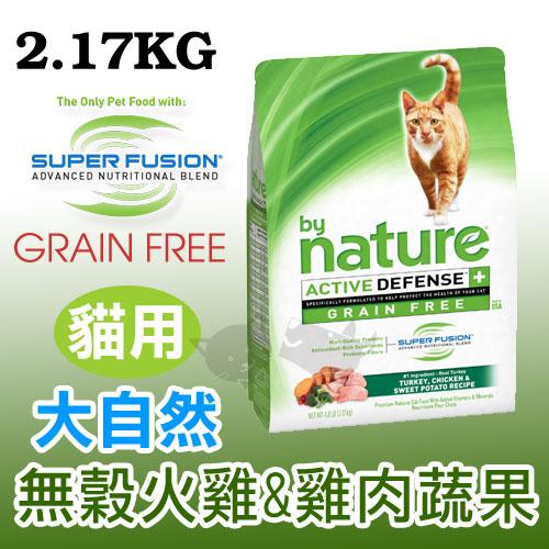 《大自然By Nature》無穀低敏天然貓糧 - 火雞 & 雞肉蔬果配方 4.8LB (2.17kg)