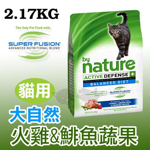 《大自然By Nature》均衡飲食天然貓糧 - 火雞 & 鯡魚蔬果配方 4.8LB (2.17kg)