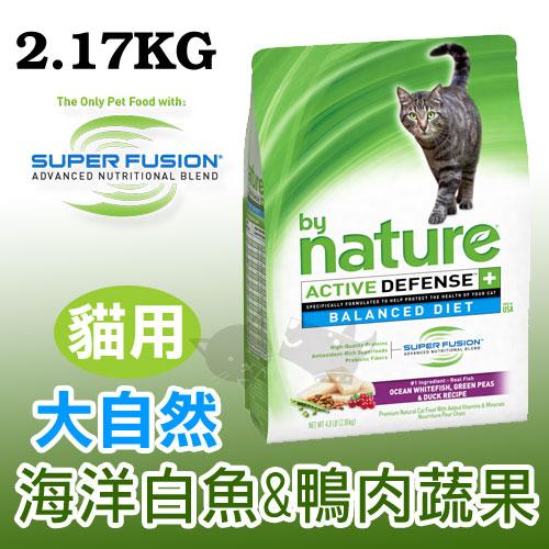 《大自然By Nature》均衡飲食天然貓糧 - 海洋白魚 & 鴨肉蔬果配方 4.8LB (2.17kg)