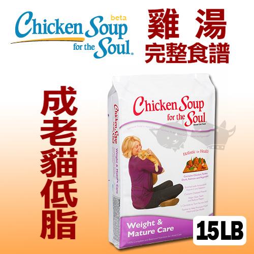 《美國雞湯》熟齡貓低脂 / 化毛配方 - 15LB / 貓飼料 【現貨】