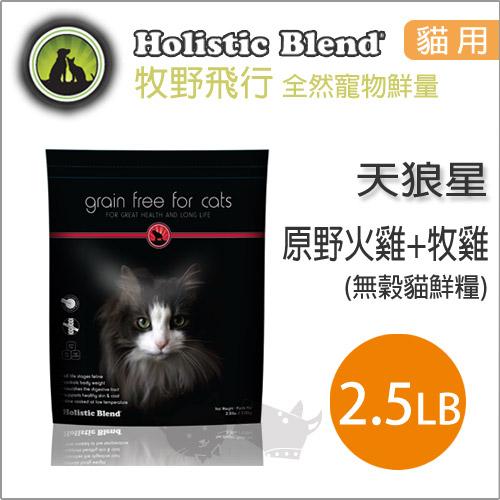 《Holistic Blend 牧野飛行 》天狼星-原野火雞+牧雞 2.5磅 (1.13kg) / 無穀貓鮮糧貓飼料