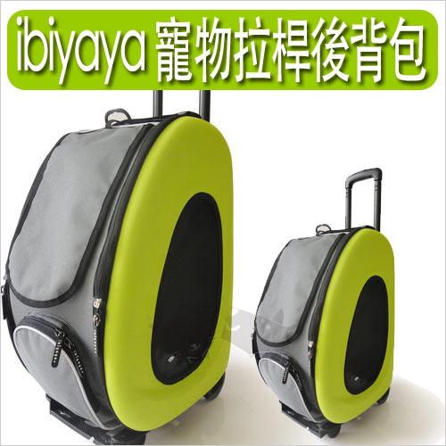 《IBIYAYA依比呀呀》五彩繽紛寵物拉桿後背包FC1008-亮綠
