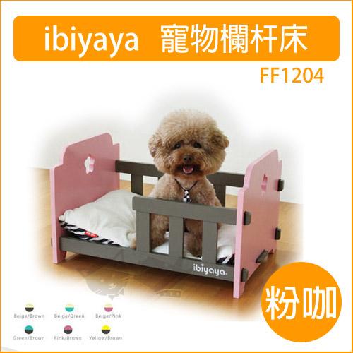《ibiyaya》寵物傢俱系列-可愛寵物欄杆床 FF1204 粉咖色 /寵物床