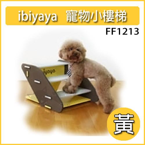 《ibiyaya 》寵物傢俱系列-寵物四階大樓梯FF1313 黃色 /寵物生活用品