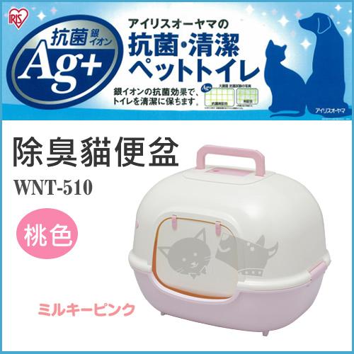 《日本IRIS》除臭貓便盆 IR-WNT-510 / 桃色 - 貓用貓砂盆