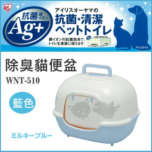 《日本IRIS》除臭貓便盆 IR-WNT-510 / 藍色 - 貓用貓砂盆