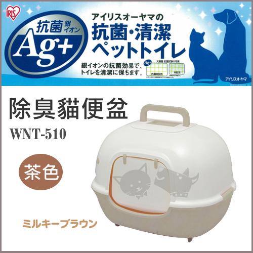 《日本IRIS》除臭貓便盆 IR-WNT-510 / 茶色 - 貓用貓砂盆