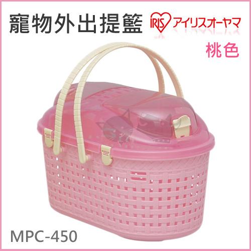 《日本IRIS》寵物外出提籃 IR-MPC-450 / 桃色 - 犬貓用