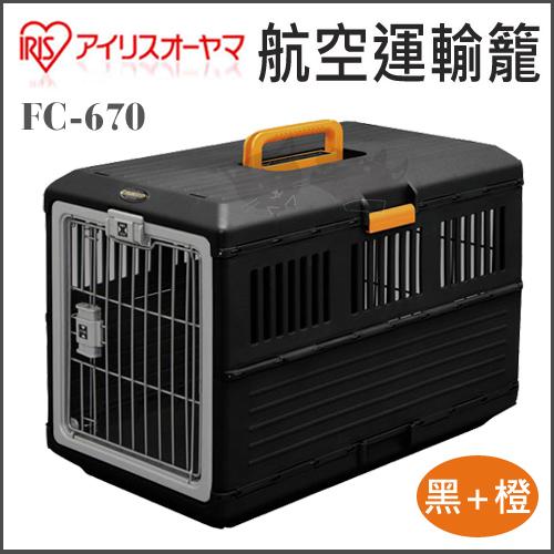 《日本IRIS》寵物航空運輸籠 IR-FC-670 / 黑+橙 - 犬貓用