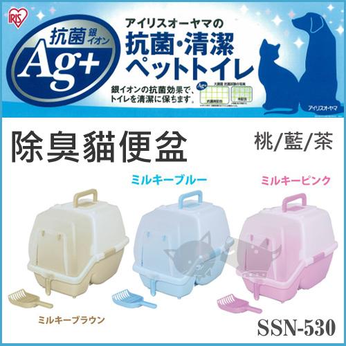 《日本IRIS》除臭貓便盆 IR-SSN-530 / 桃色 / 藍色 / 茶色 - 貓用貓砂盆