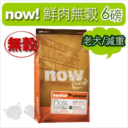 《NOW!》Fresh鮮肉無穀天然糧-老犬配方 6磅 / 狗飼料