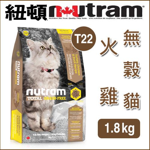 《紐頓NUTRAM》無穀全能系列 - 無穀貓T22 火雞 1.8kg / 貓飼料