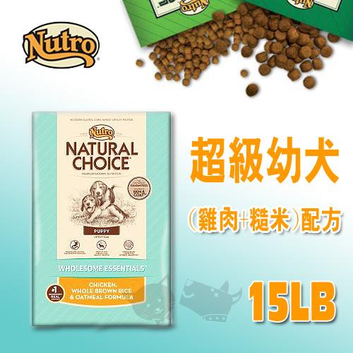 《CHOICE美士》超級幼犬 (雞肉+糙米)配方 - 15LB / 狗飼料