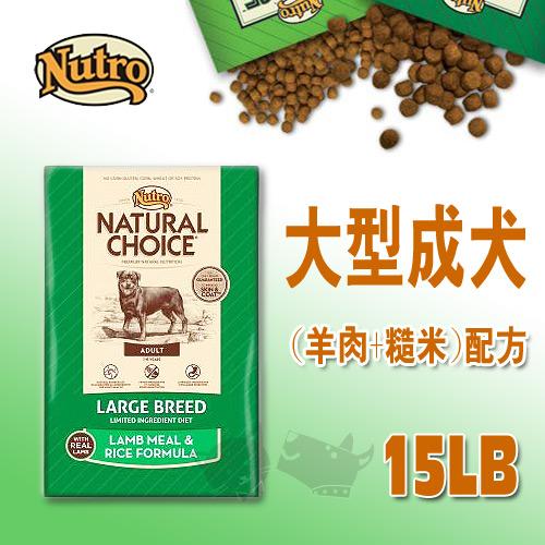 《CHOICE美士》大型成犬 (羊肉+糙米)配方 - 15LB / 狗飼料