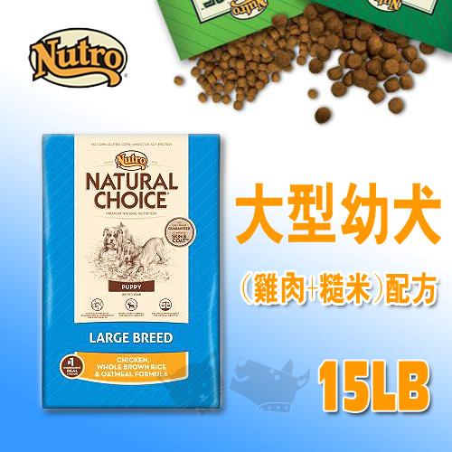 《CHOICE美士》大型幼犬 (雞肉+糙米)配方 - 15LB / 狗飼料