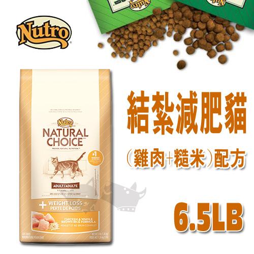 《CHOICE美士》結紮減肥貓 (雞肉+糙米)配方 - 6.5LB / 貓飼料