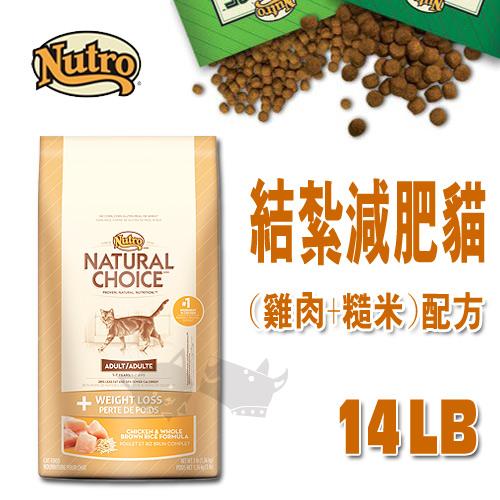 《CHOICE美士》結紮減肥貓 (雞肉+糙米)配方 - 14LB / 貓飼料
