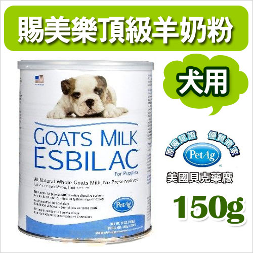 美國貝克 賜美樂頂級犬用羊奶粉150g