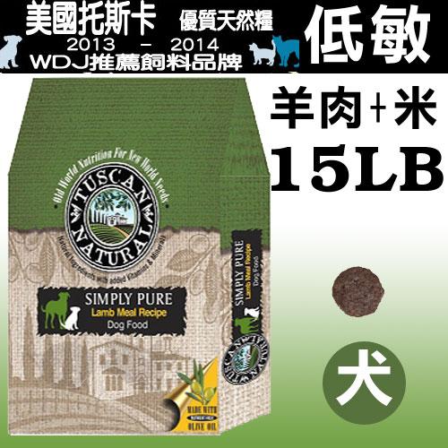Tuscan托斯卡天然糧-經典低敏配方犬糧 (羊肉+糙米) - 15LB / 犬飼料
