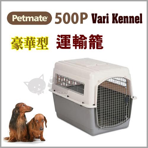 《美國進口Petmate Vari Kennel 》豪華型運輸籠-500P