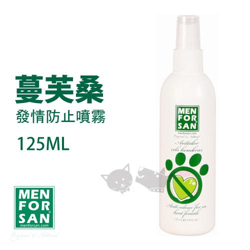 《西班牙蔓芙桑》MEN FOR SAN(母犬專用)發情防止噴霧125ml