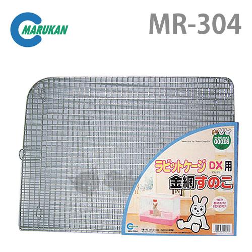 《 日本Marukan》MR-304 兔籠地墊腳踏墊底網/專用底板