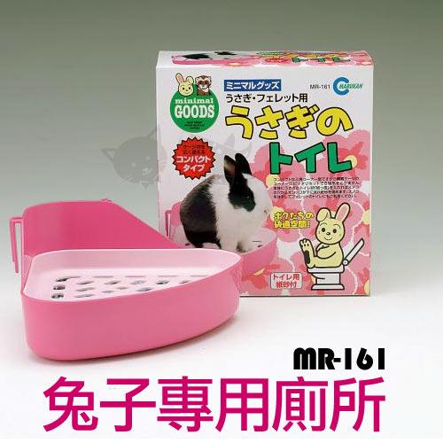 《日本Marukan》兔用MR-161粉紅雙層兔便盆兔廁所/天竺鼠/貂適用