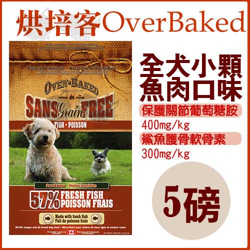 《Oven-Baked烘培客》非吃不可 成犬無穀魚肉配方-5磅 (小顆粒)