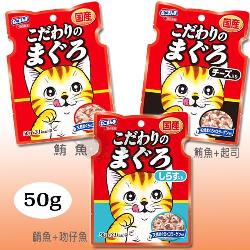 【日本nekomanma】妮可妙鮮包堅持美味 - 3種口味